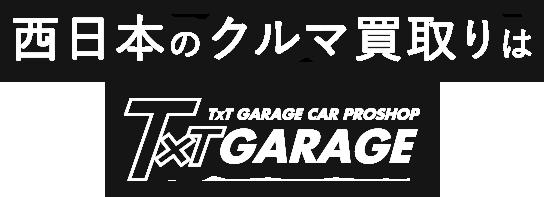 西日本のクルマ買取りはTxT GARAGE CAR PROSHOP